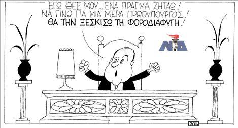 BHMAτοδότηs   tovima.gr