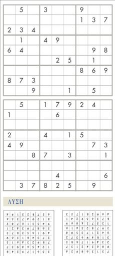 sudoku | tovima.gr