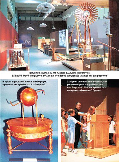 Αρχαιοελληνική τεχνολογία σήμερα!   tovima.gr
