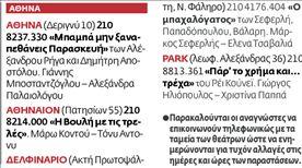 ΘΕΑΤΡΟ | tovima.gr