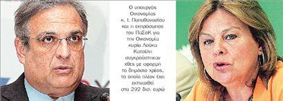 Χρέος 292 δισ. ευρώ αφήνει η ΝΔ | tovima.gr
