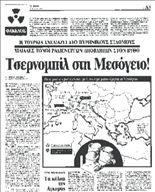 Γνωστή υπόθεση το «Τσερνομπίλ της Μεσογείου» | tovima.gr