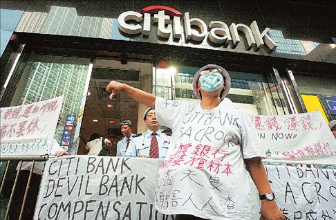 Κινέζοι επενδυτές «λάβροι» κατά της Citibank   tovima.gr