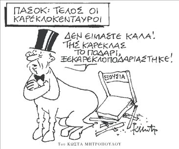 Πού θα βρει τα λεφτά το ΠαΣοΚ | tovima.gr