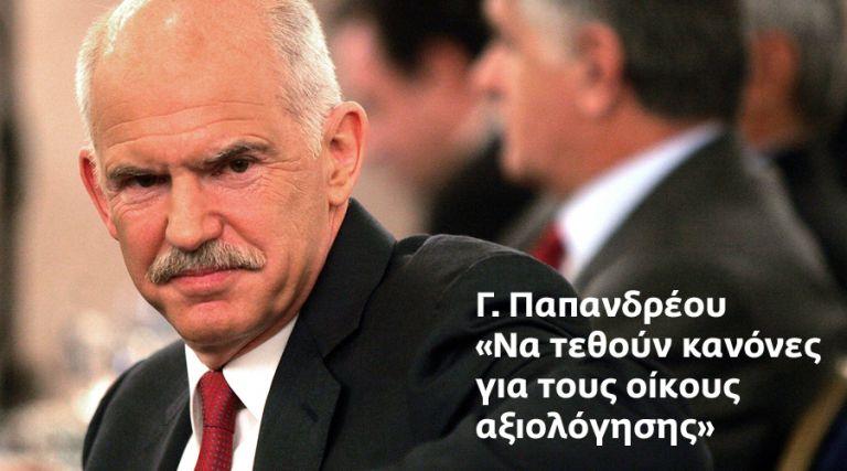 «Να τεθούν κανόνες για τους οίκους αξιολόγησης» | tovima.gr