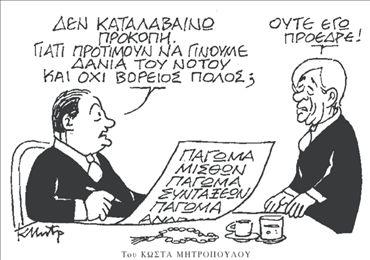 Τι περιμένει  η οικονομία από  τη νέα κυβέρνηση | tovima.gr