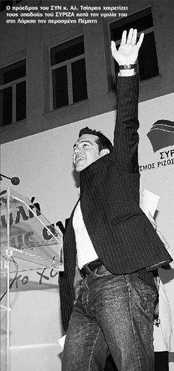 Η ανάσταση του Αλέξη Τσίπρα   tovima.gr