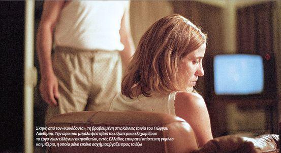 Κλίμα διχασμού στον κινηματογράφο | tovima.gr