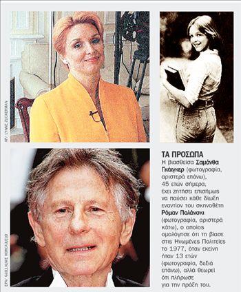 Διχάζει η σύλληψη του Ρόμαν Πολάνσκι | tovima.gr