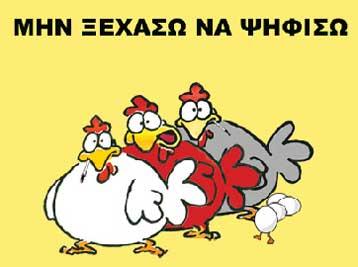 Τι έκαναν οι «μικροί» – H ΑΝΤΑΡΣΥΑ, οι Τροτσκιστές, το Μ-Λ ΚΚΕ, οι ΚΟΤΕΣ και οι άλλοι | tovima.gr