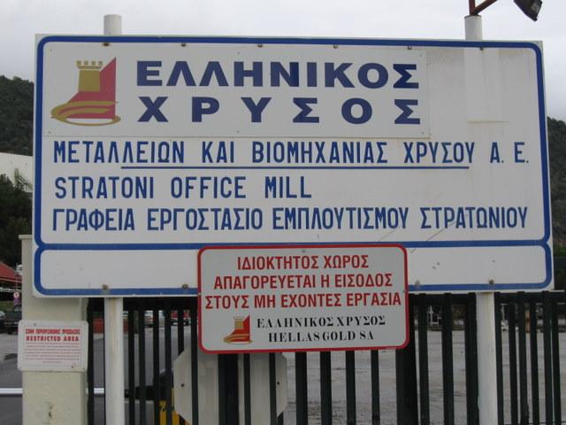 Ευρωδικαστήριο: Η Ελληνικός Χρυσός να επιστρέψει €15,3 εκατ. στο δημόσιο   tovima.gr