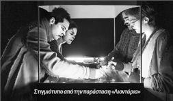 Από την «Κατσαρίδα»  στα «Λιοντάρια»   tovima.gr