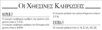 ΟΙ ΧΘΕΣΙΝΕΣ ΚΛΗΡΩΣΕΙΣ   tovima.gr