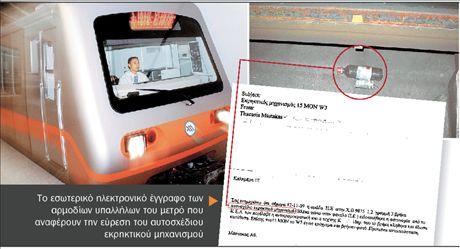 Βρήκαν βόμβα στο μετρό και το έκρυψαν   tovima.gr