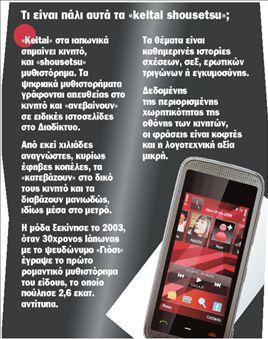 Το «Κουνελάκι» έγραψε μπεστ σέλερ στο κινητό | tovima.gr