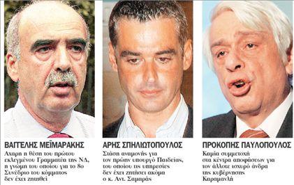 Οι εξόριστοι της Ρηγίλλης | tovima.gr