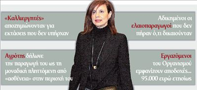 Μισθοί… υπουργών σε στελέχη του ΕΛΓΑ | tovima.gr