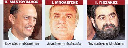 Κατηγορούμενος προς πρόεδρο: «Είσαι αλήτης, εκβιαστής!»   tovima.gr