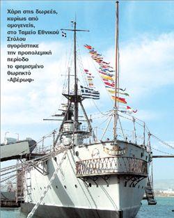 Η Ελλάδα των εθνικών εράνων | tovima.gr