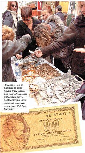 Δραχμές με το κιλό! | tovima.gr