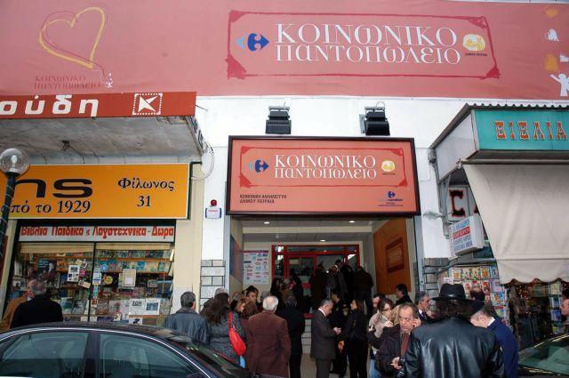 Ξεκίνησαν οι αιτήσεις για το κοινωνικό παντοπωλείο του Πειραιά   tovima.gr