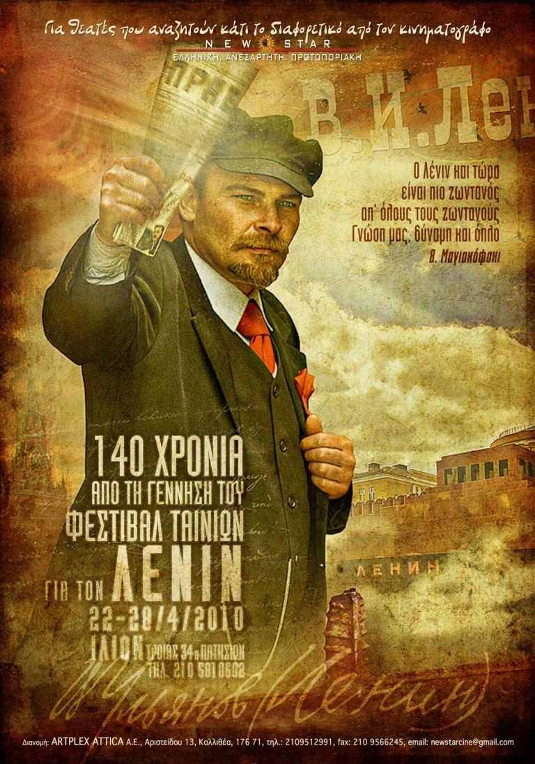 Εβραϊκή καταγωγή είχε ο Λένιν | tovima.gr