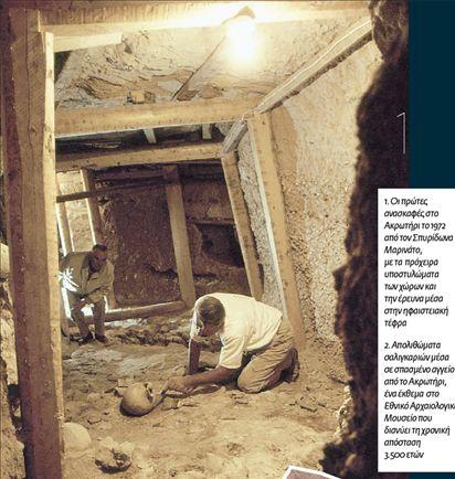 Πόσο καταστρεπτική ήταν η στάχτη της Σαντορίνης   tovima.gr
