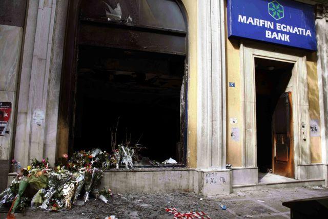 Η άγνωστη δικαστική μάχη για τον εμπρησμό της Marfin | tovima.gr
