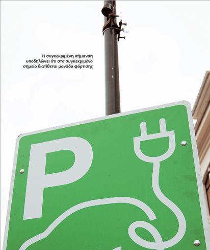 Τα βενζινάδικα της κρίσης είναι… ηλεκτρικά!   tovima.gr