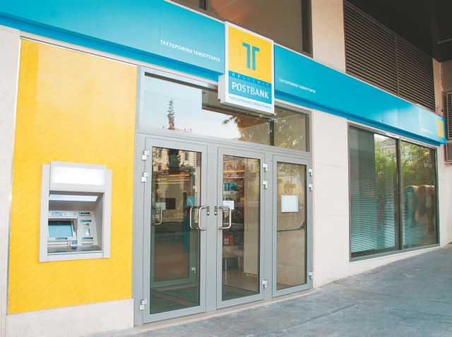 Ταχυδρομικό Ταμιευτήριο: Αποταμίευση με επιτόκιο 3,55% | tovima.gr