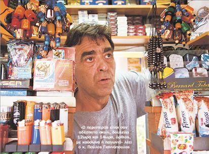 Από περιπτεράς «ξεναγός»  και… ψυχαναλυτής | tovima.gr