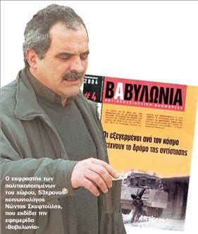 Οι «Σκυφτούληδες» και οι άλλοι   tovima.gr