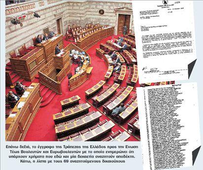 Αναζητούνται χήρες και ορφανά βουλευτών | tovima.gr