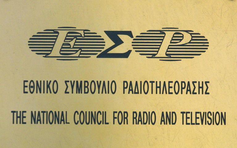 <b>Εθνικό Συμβούλιο Ραδιοτηλεόρασης </b>Πρόστιμα σε τηλεοπτικούς σταθμούς | tovima.gr
