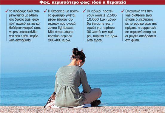Η «μελαγχολία του Σεπτέμβρη» υπάρχει | tovima.gr