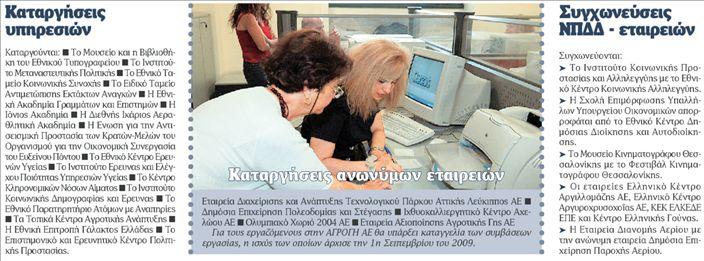Πώς συμμαζεύεται το Ελληνικό Δημόσιο | tovima.gr