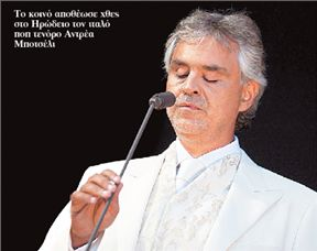 <b>Αντρέα Μποτσέλι</b> Αριες για τον ανασχηματισμό | tovima.gr