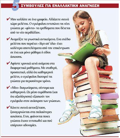 Αριστοι μαθητές με έξυπνη μελέτη | tovima.gr