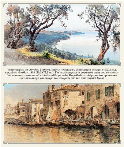 Ποιοι πίνακες εκλάπησαν από την οικία Γιαλλινά | tovima.gr