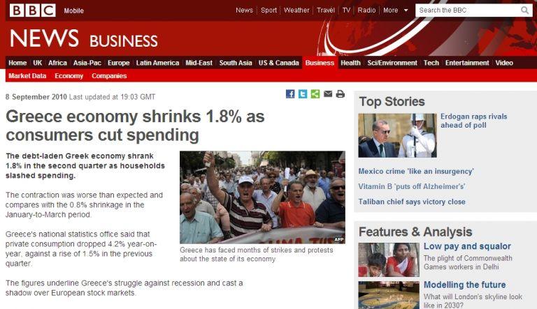 <b>BBC </b>Οι χαμηλές επιδόσεις της ελληνικής οικονομίας μπορεί να οδηγήσουν σε αύξηση του κόστους δανεισμού   tovima.gr