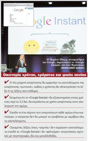 Η Google ψάχνειμε την ταχύτητα της σκέψης   tovima.gr
