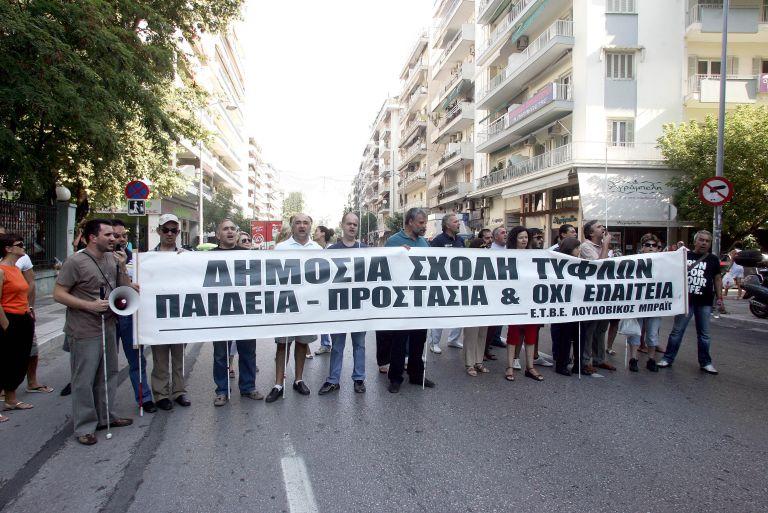 <b>Θεσσαλονίκη</b>Δίχως τη Σχολή Τυφλών ξεκινά το νέο σχολικό έτος   tovima.gr
