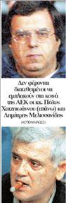 Αδεια τα δίχτυα της ΑΕΚ  για συμπαίκτες στην ΠΑΕ   tovima.gr