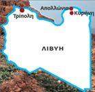 <b>Λιβύη </b>Το μακρύ ταξίδι των Ελλήνων στην Κυρηναϊκή | tovima.gr