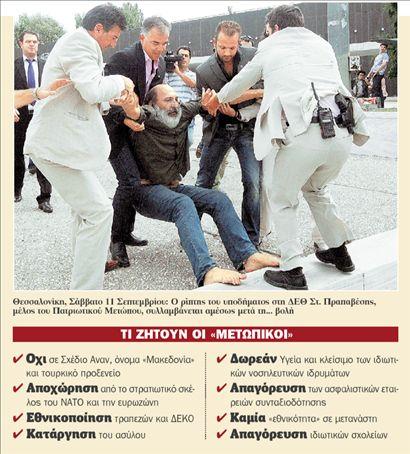 <b>Nεοπαγές κόμμα</b>Πώς φθάσαμε στο Πατριωτικό Μέτωπο | tovima.gr