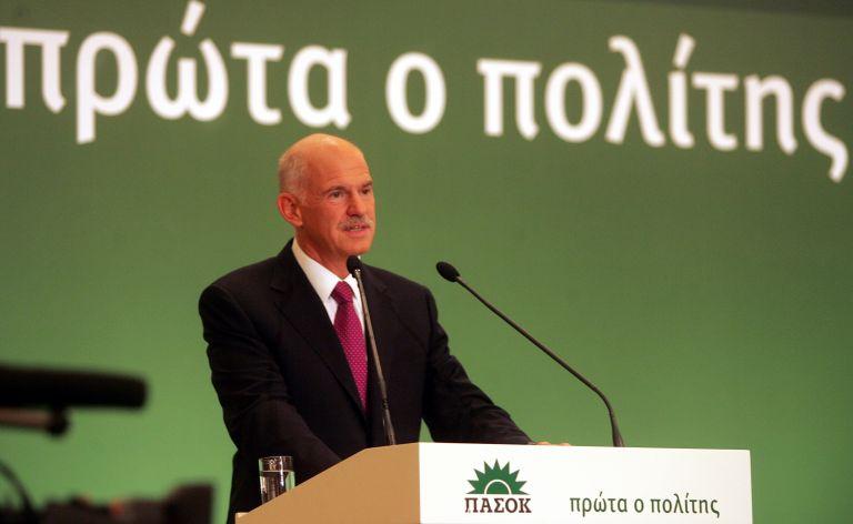 <b>Γιώργος Παπανδρέου</b> Προανήγγειλε αλλαγές που θα βγάλουν τη χώρα από την κρίση και θα οδηγήσουν σε ένα κράτος βιώσιμης ανάπτυξης | tovima.gr