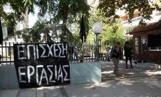 <b>Θεσσαλονίκη</b>Δεν κλείνει η Σχολή Τυφλών   tovima.gr