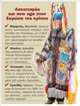 Παγανιστικός τουρισμός  για πρωτόγονη χαλάρωση | tovima.gr