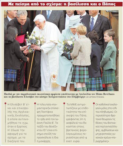 Ο καρδινάλιος ξήλωνε, ο Πάπας μπάλωνε   tovima.gr