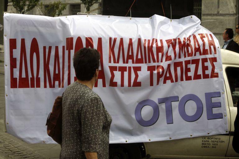<b>ΟΤΟΕ – Τράπεζες</b>Άκαρπη η συνάντηση για τη νέα κλαδική σύμβαση | tovima.gr